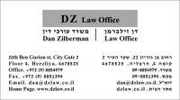דן זילברמן | משרד עורכי דין