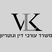 VLK עורכי דין ונוטריון