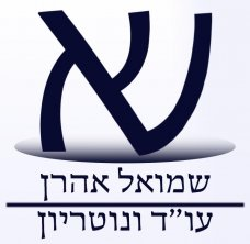 """שמואל אהרן עו""""ד ונוטריון"""